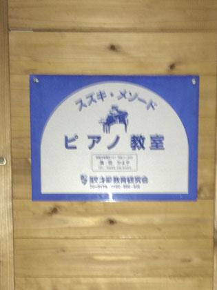スズキ・メソードピアノ教室の看板です