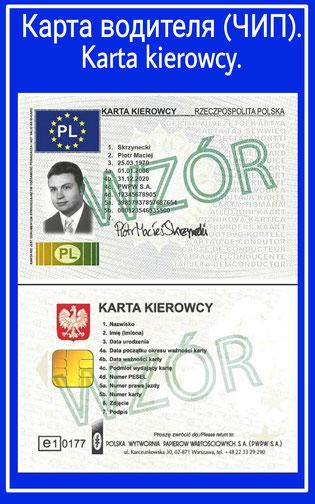 Чип карта водителя тахографа карта кировцы
