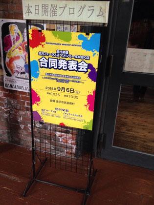 島村ミュージックスクール発表会