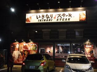 忘年会は豪華に「いきなりステーキで300g」!