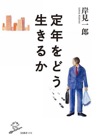 「定年をどう生きるか」(岸見一郎著 SB新書 SBクリエイティブ刊)装画