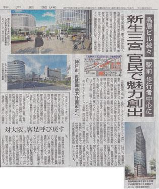 12月3日神戸新聞 夕刊