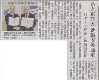 2016年4月13日 神戸新聞より