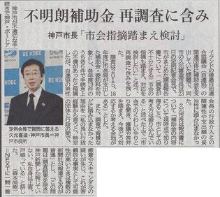 3月24日 神戸新聞より