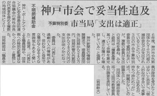 3月4日 神戸新聞より