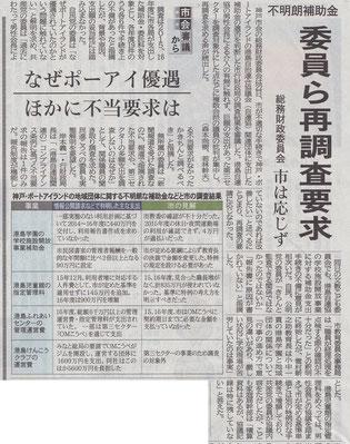 3月23日 神戸新聞より