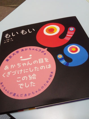 東京都品川区旗の台3-6-25-105/さいとう整体/子連れOK/もいもい