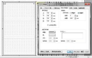 ④パーソナル編集長のコラム枠は、段組みを簡単に設定できる