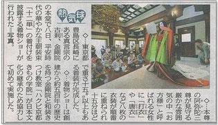 ▲東京新聞に掲載