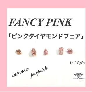 FANCY PINK ピンクダイヤモンドフェア開催
