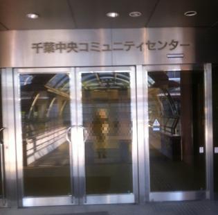 東京入国管理局 千葉