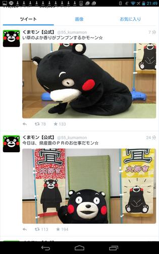 畳が大好き!人気キャラクターくまモン❤大活躍中!!!
