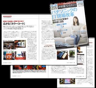 日経情報ストラテジー 9月号にスペシャルリポート5ページにわたり掲載