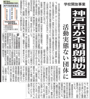 神戸新聞 2月22日朝刊 一面記事より