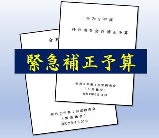 呆れる神戸市・負担なし〜コロナ影響に対し国の交付金だけで財政支援とはLinks