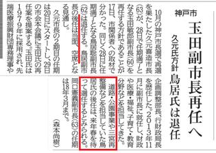神戸新聞より