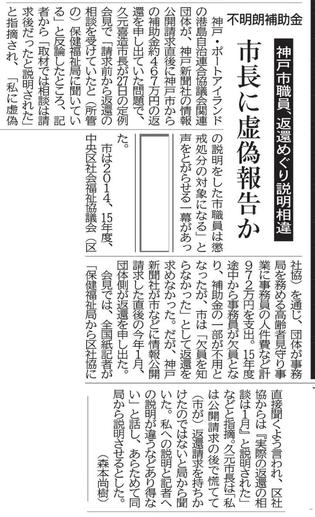 神戸新聞より 4月28日朝刊
