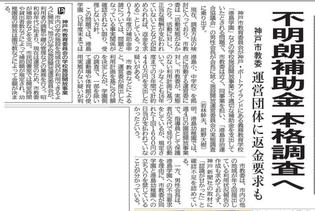 神戸新聞 2月24日 より