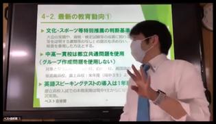 2020年度の東京都の教育動向