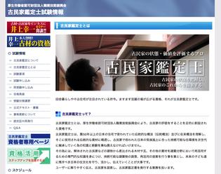 古民家鑑定士試験サイト