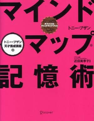 書籍 「マインドマップ記憶術 (トニー・ブザン天才養成講座3)」