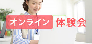 マインドマップ  オンライン体験会
