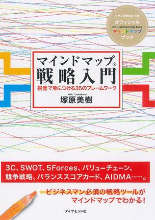 書籍「マインドマップ戦略入門」(ダイヤモンド社・著: 塚原美樹)