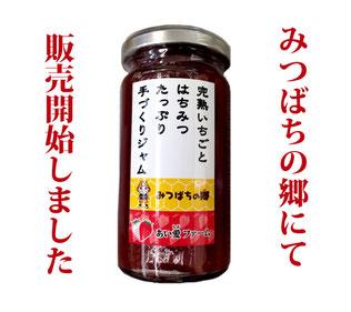 ■ いちごジャム 200g入 800円