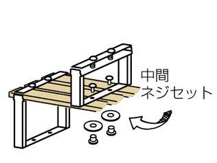 中接続ネジセットの使い方の絵