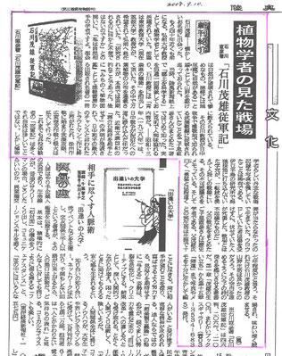 2008年9月10日付陸奥新報