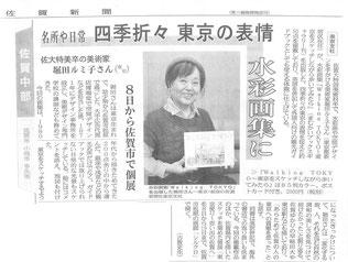 2015年4月5日付佐賀新聞