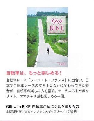 2012年4月号月刊ガルヴィ