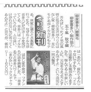 2014年1月付日刊ゲンダイ