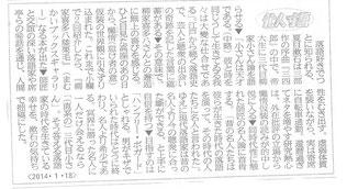 2014年1月18日付千葉日報
