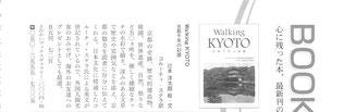 2016年3月号月刊京都