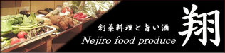 Nejiro food produce 翔