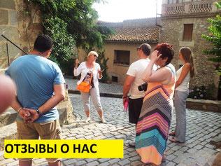 русскоязычныи гид в Барселоне