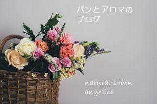 しあわせ叶うアロマヒーリング angelica blog
