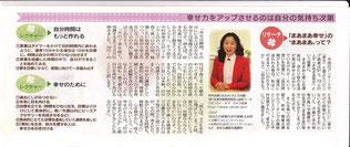 夫婦円満コンサルタントR 中村はるみ フジサンケイGリビング仙台記事記載