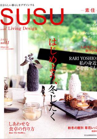 SUSU 2011年11月号掲載のご報告