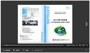 カタログ-PDF Chaina-Hyd