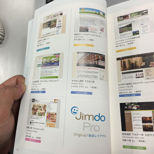 Jimdo Another Story