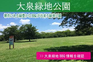 大泉緑地公園 BBQ場