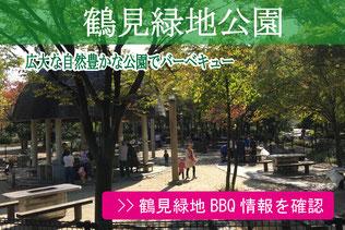鶴見緑地公園BBQ情報