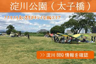 淀川河川敷 太子橋地区BBQ情報