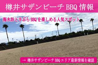 二色の浜公園BBQ情報