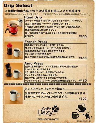 ハンドドリップ エアロプレス フレンチプレス カフェプレス コーヒー お好きな珈琲豆 お好きな抽出方法