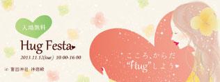 福岡のセラピーイベント『Hug Festa~はぐフェス~』