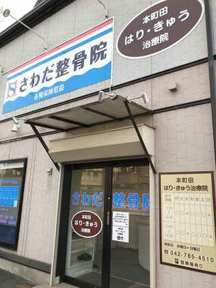 本町田はり・きゅう治療院ではつらい肩こり、腰痛から美容鍼、女性特有の悩みなど幅広く対応しています