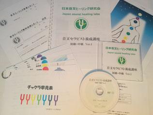音叉ヒーリングの教材一式の写真、テキスト、DVD、付録など充実しています。